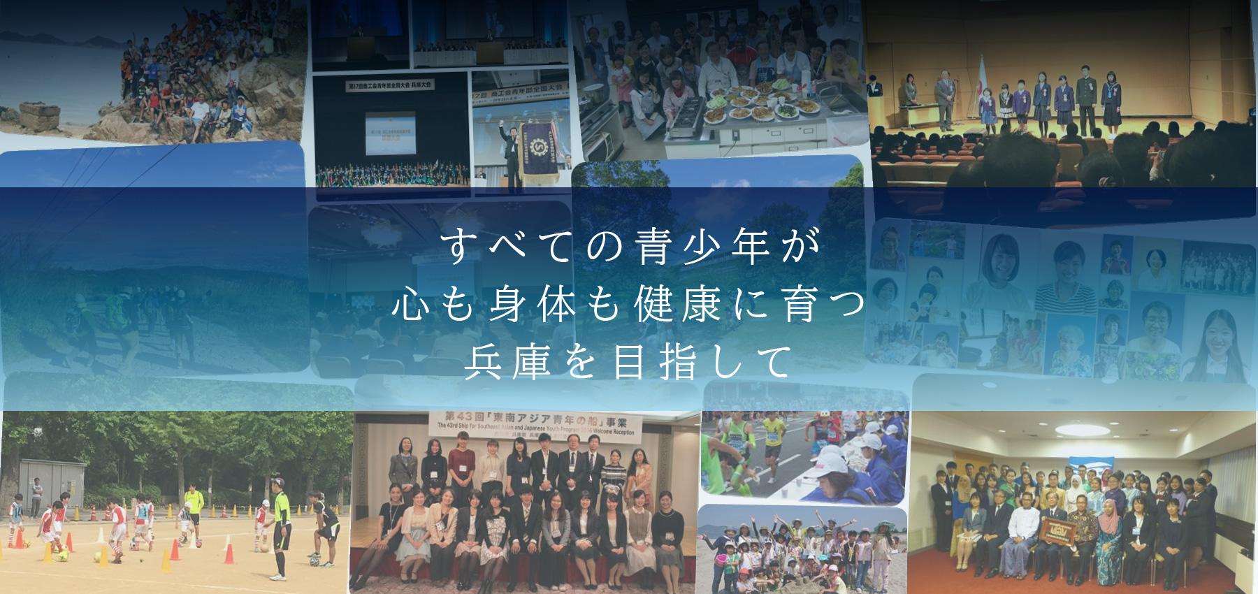兵庫県青少年団体連絡協議会